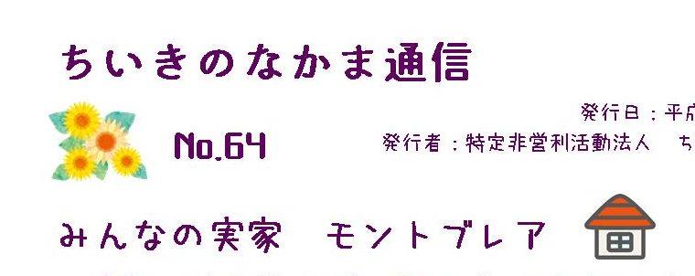 ちいきのなかま通信No.64