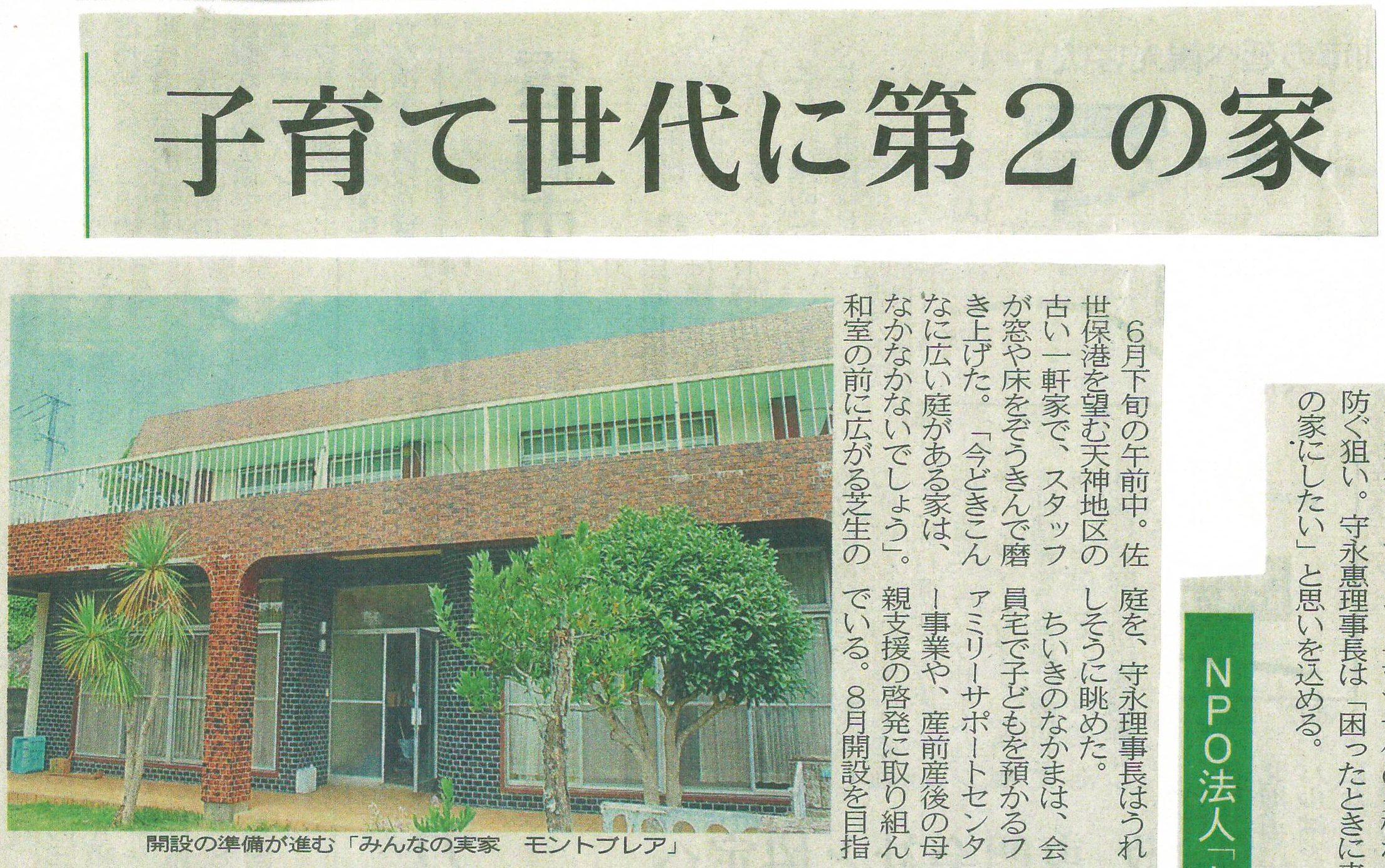 「モントブレア」が長崎新聞に掲載されました!