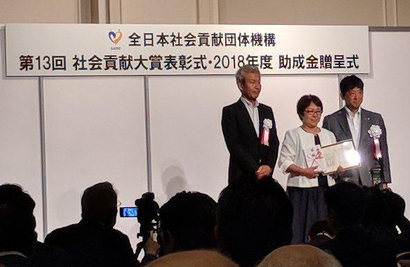 全日本社会貢献団体機構「2018年度助成金贈呈式」に参加しました