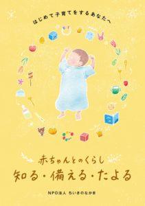 【小冊子】赤ちゃんとのくらし 知る・備える・たよる
